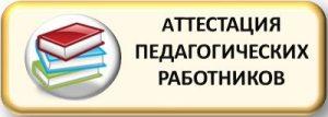 attestacija
